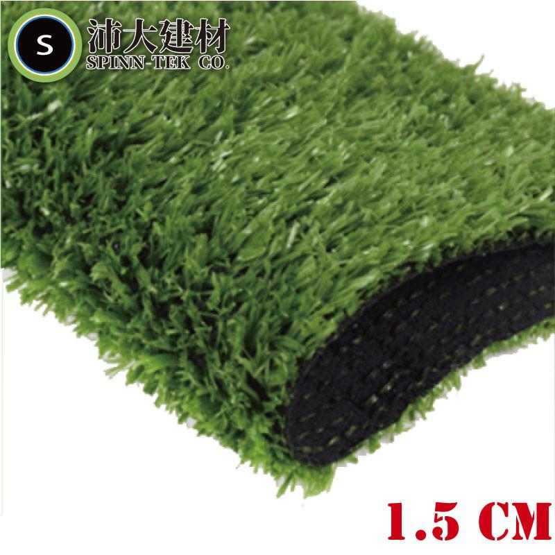 人造草皮1.5cm 人工草皮 塑膠草皮 草高  帆布底 PE草 商業用草皮  【B41】