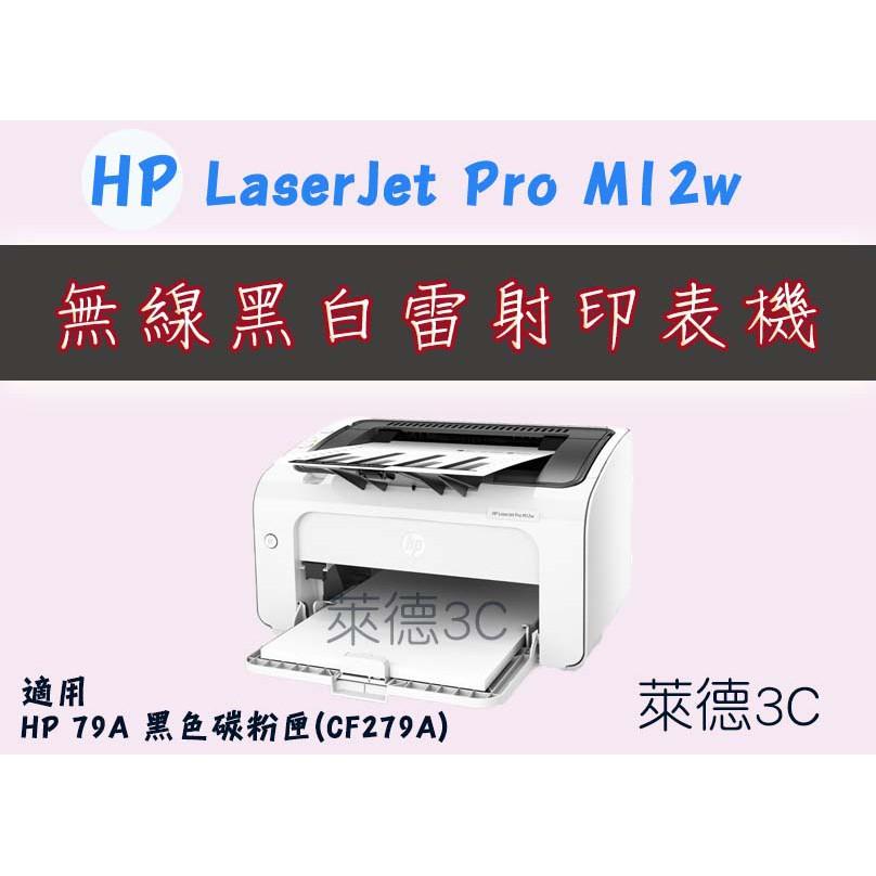 HP LJ M12w/M12/M12W 無線迷你黑白雷射印表機,同P1102,適用CF279A 可附發票