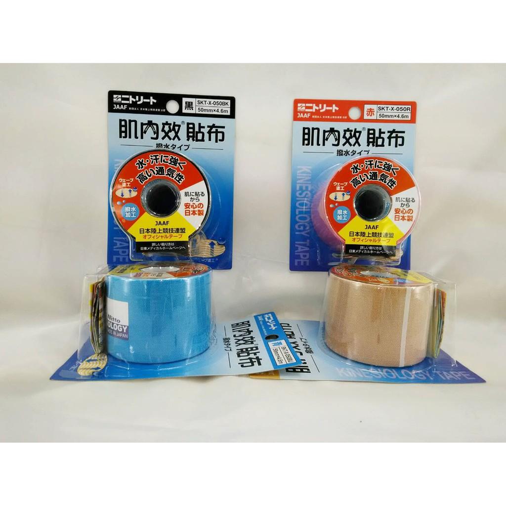 日本NITTO肌內效貼布 機貼 運動貼布 公司貨🏃樂哈運動網🏃