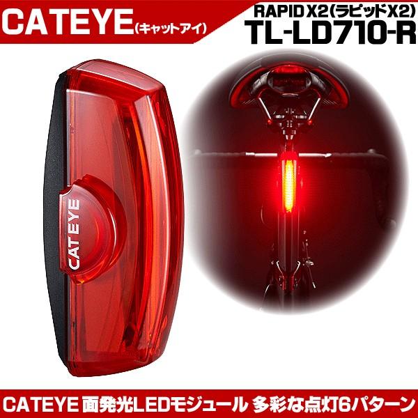 日本製造 CATEYE Rapid X2 全方位 防水 高亮尾燈 50流明 USB充電