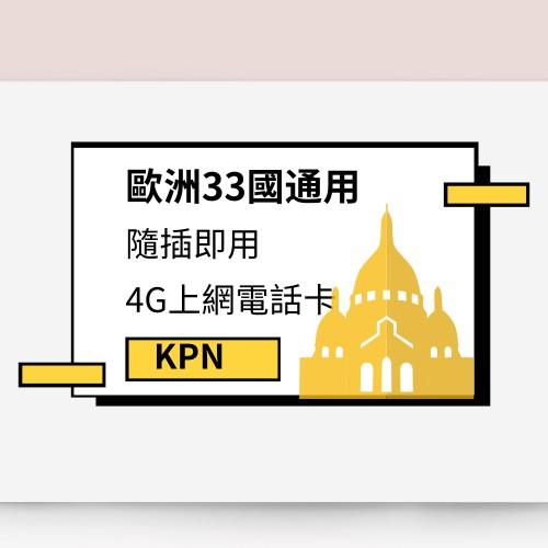 歐洲KPN電信 15/28天 多國上網電話卡 歐洲35國15天上網卡