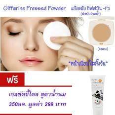 Giffarine Pressed Powder No.P3 กิฟฟารีน  แป้งพัฟ แป้งตลับ แป้งผสมรองพื้น แป้งเค้ก ควบคุมความมันบนใบหน้า ปริมาณ 10 กรัม เบอร์ P3 (สำหรับผิวคล้ำ) (สำหรับผิวสองสี) (แพ็ค 3) แถมฟรี เจลขัดขี้ไคล สูตรน้ำนม มูลค่า 299.-