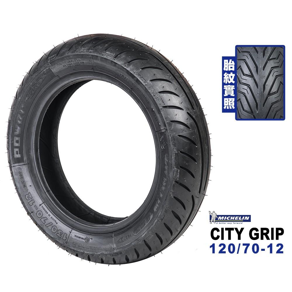 米其林輪胎 MICHELIN City Grip 120/70-12
