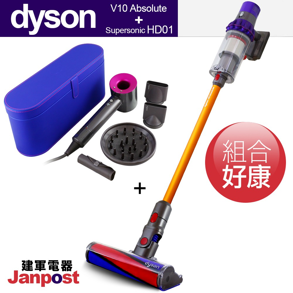 Dyson Supersonic HD01 盒裝版 吹風機 + Dyson V10 可分期/建軍電器