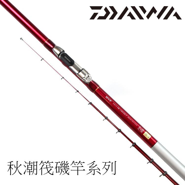 漁拓釣具 DAIWA 新款 秋潮 AKISHO  筏竿/船磯/海釣場