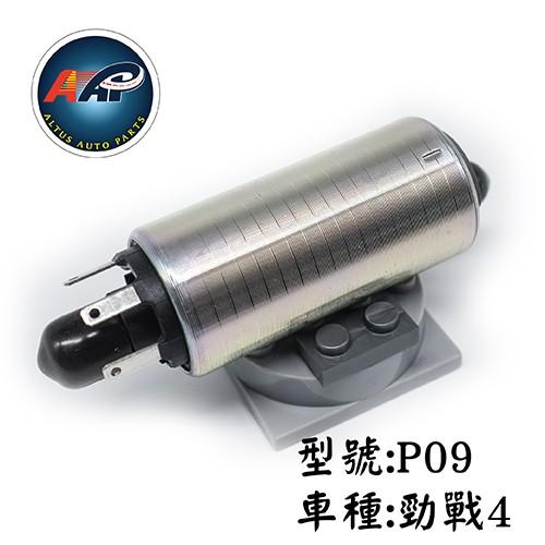 摩托車機車汽油幫浦多線圈強化版AAP(型號:P09) 勁戰4代/勁戰5代/CUXI115/FORCE/Smax