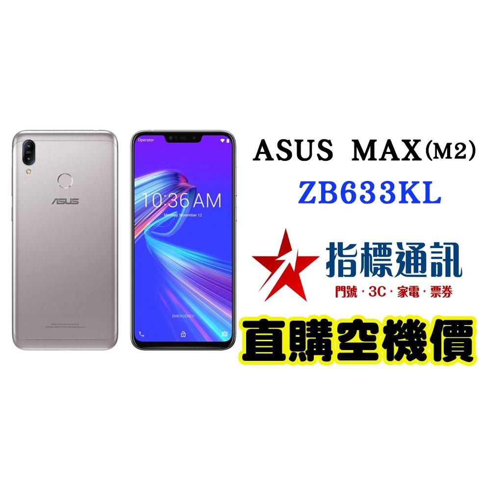 【指標通訊】開放刷卡現貨全新公司貨 華碩 ASUS ZenFone Max M2 ZB633KL 3G 32G 6.3吋