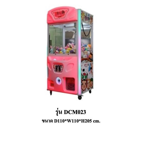 ตู้คีบตุ๊กตา DCM023