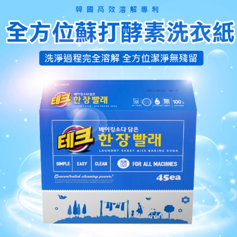 【韓國LG】蘇打酵素洗衣紙 (45抽)
