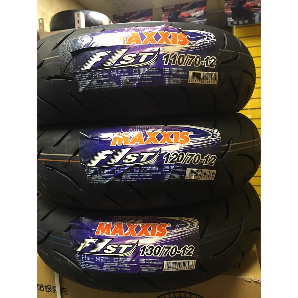 蘆洲茂盛*瑪吉斯F1 ST 110/70-12 120/70-12 130/70-12 12吋 前後輪胎 輪胎 F1ST