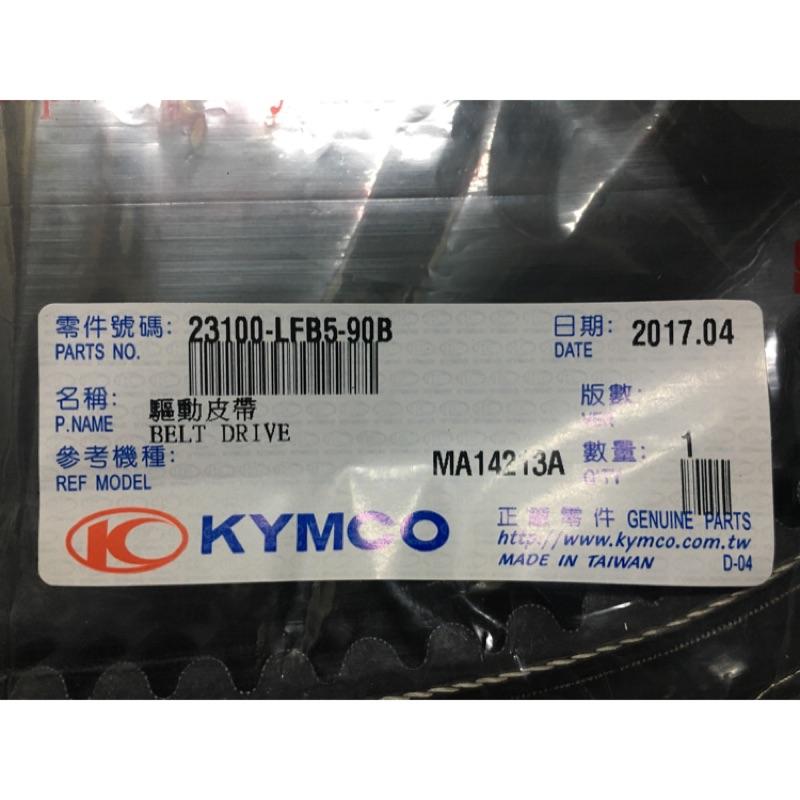 『 摩托工廠』光陽KYMCO原廠  LFB5皮帶  雷霆150皮帶