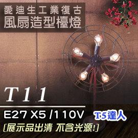 T5達人 [展品出清] LOFT復古工業風愛迪生燈泡 T11 創意電風扇造型檯燈台燈立燈 E27 5燈 110V 附調光旋鈕 不含光源 裝飾燈咖啡廳臥室書房