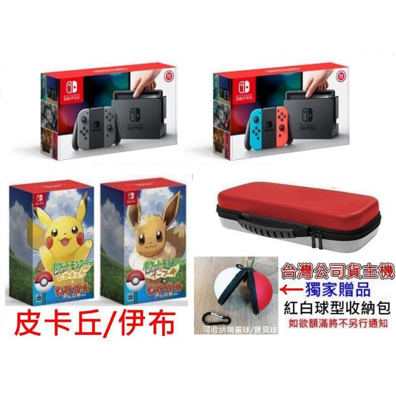 台灣公司貨Switch主機 精靈寶可夢 Let's Go 皮卡丘 / 伊布 同捆中文版+寶貝球款大容量收納包【魔力電玩】