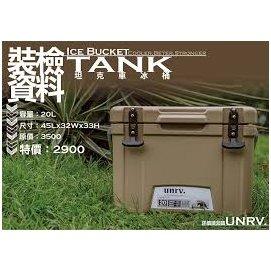 【中大戶外】 UNRV 坦克 冰桶 20公升 保冰桶 保冰箱