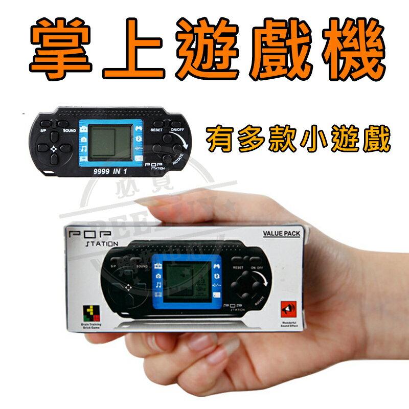 BEEBUY PSP造形掌上遊戲機 俄羅斯方塊等 贈品 禮品 玩具 兒童 益智 桌遊 遊戲機 另有噴鈔機