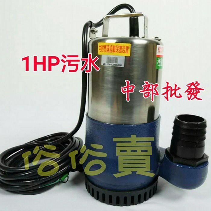 免運抽水機 1HP 單相 抽水機 水龜 沉水泵浦 沉水馬達 抽水馬達 汙水馬達 汙水泵浦(台灣製造)