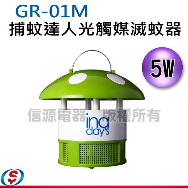 【新莊信源】5W【捕蚊達人光觸媒滅蚊器】 GR-01M / GR01M