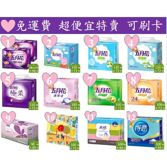 ★★ 免運費 五月花 得意 柔情 新柔韌 極柔 蓬厚柔 衛生紙
