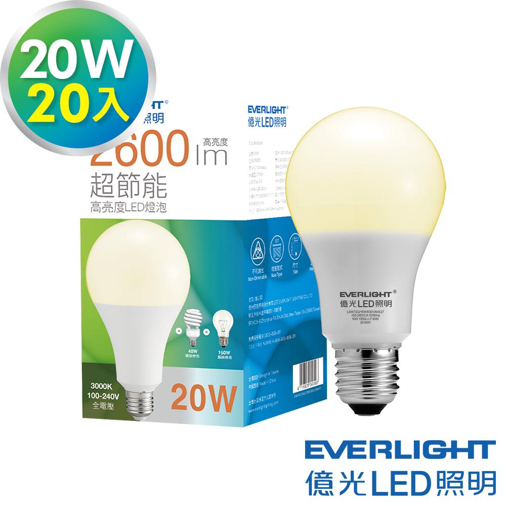 Everlight億光 20W超節能LED燈泡 全電壓E27-黃光20入