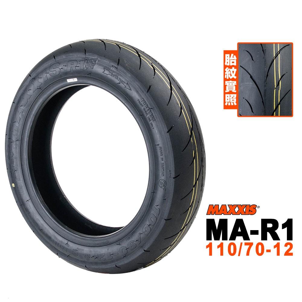 Maxxis 瑪吉斯輪胎 R1 熱熔胎 110/70-12