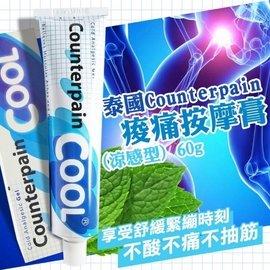【代購】泰國 Counterpain 痠痛按摩膏 60g(涼)【代購】