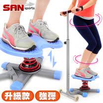 【SAN SPORTS 山司伯特】升級版扶手扭腰跳舞機C153-026( 結合跳繩.扭腰盤.跑步機.踏步機.呼拉圈)彈力美腿機.扭腰機跳跳樂