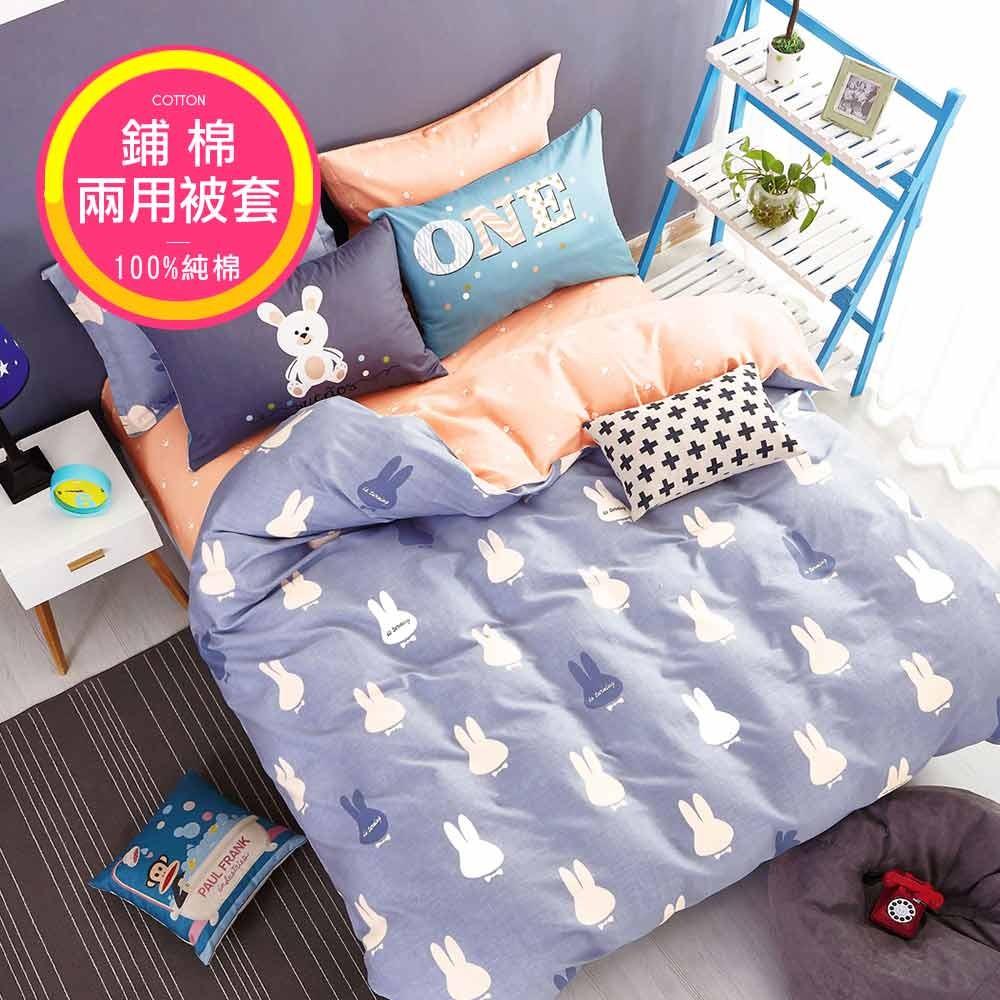宅配免運 PureOne 100%純棉 彼得兔 鋪棉被套 雙人 / 加大床包四件組 兩用被