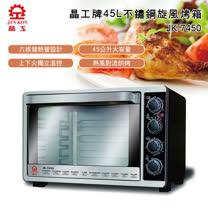 【晶工】45L雙溫控旋風烤箱 JK-7450