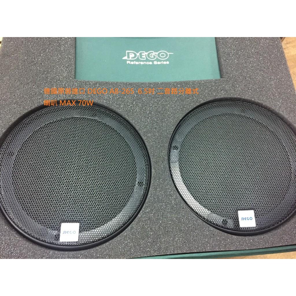 德國原裝進口 DEGO A8-265  6.5吋 二音路分離式喇叭 MAX 70W