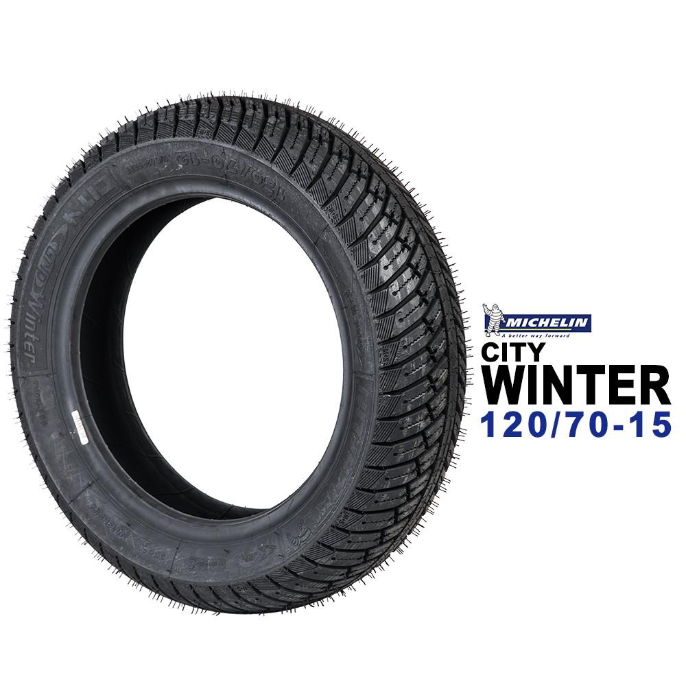 米其林輪胎 MICHELIN City Winter 冬季道路胎 120/70-15F
