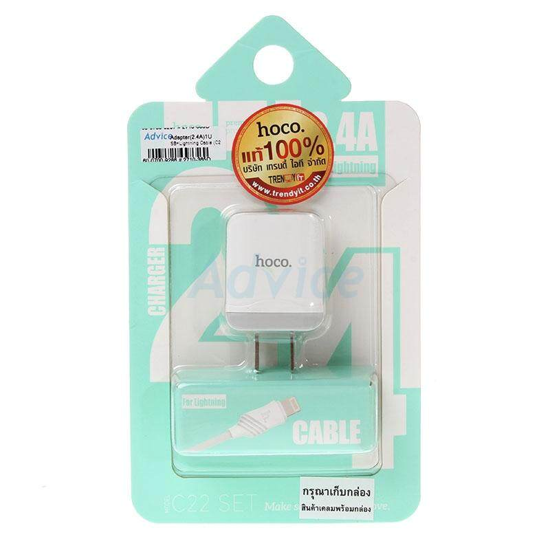 Adapter USB Charger + Lightning Cable (C22) 'HOCO' White