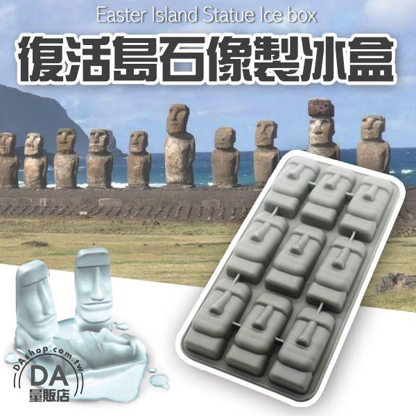 復活島石像 摩艾 巨石像 模具 冰格 製冰盒 巧克力 冰塊 手工皂 顏色隨機(V50-2023)