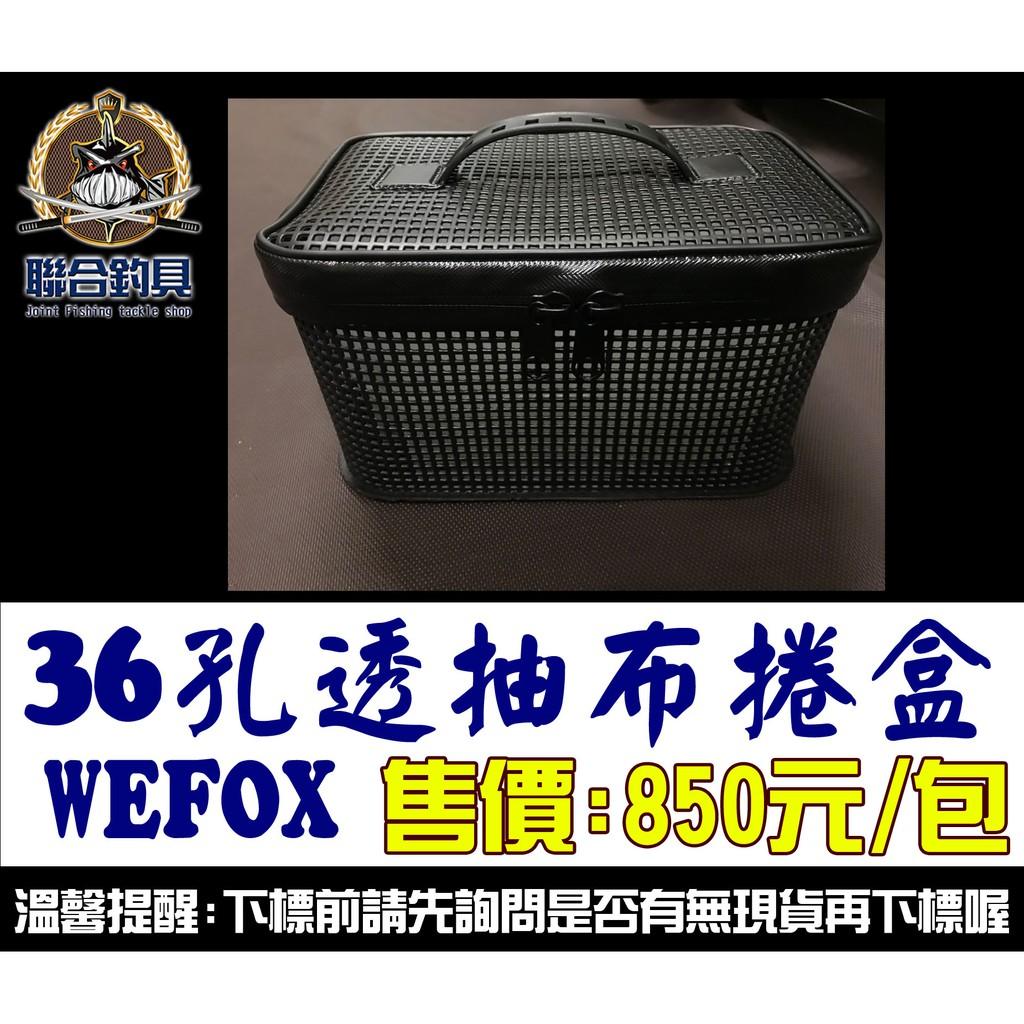 【聯合釣具-竹南店】36孔透抽布捲盒 WEFOX