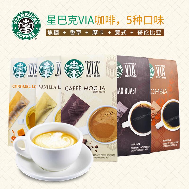 5盒進口星巴克咖啡粉VIA焦糖拿鐵風味免煮速溶組合學生咖啡包郵