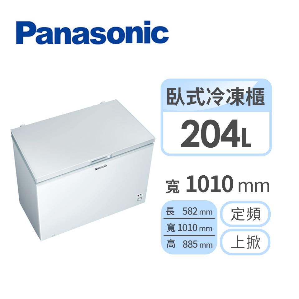 Panasonic 204公升上掀式冷凍櫃 NR-FC208-W送免費標準安裝定位+三段式磨刀器