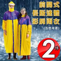 金德恩 達新牌 二件全開式創意彩披尼龍混色連身雨衣XL-4XL/多色可選
