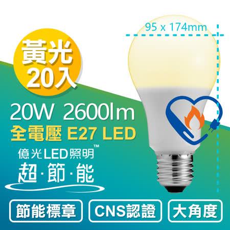 【Everlight 億光】20W 超節能 LED 燈泡 全電壓 E27 節能標章 (黃光20入)