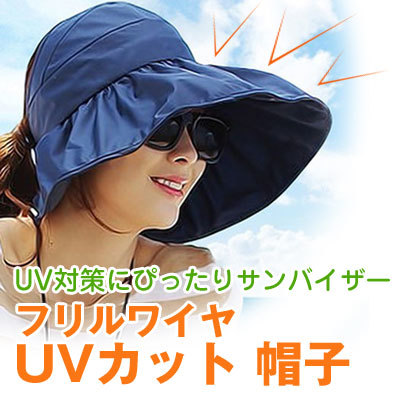 """Popular item"" frill wire UV cut hat 