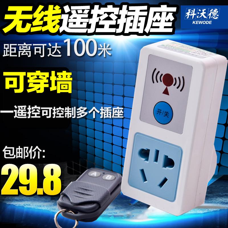 科沃德220v大功率遙控開關家用無線電燈電視水泵穿牆器遙控插座