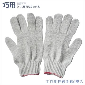 工作用棉紗手套 6雙入