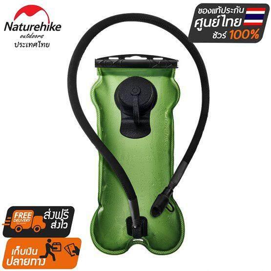 Naturehike Thailand ถุงน้ำดื่ม Naturehike ขนาด 3 ลิตร