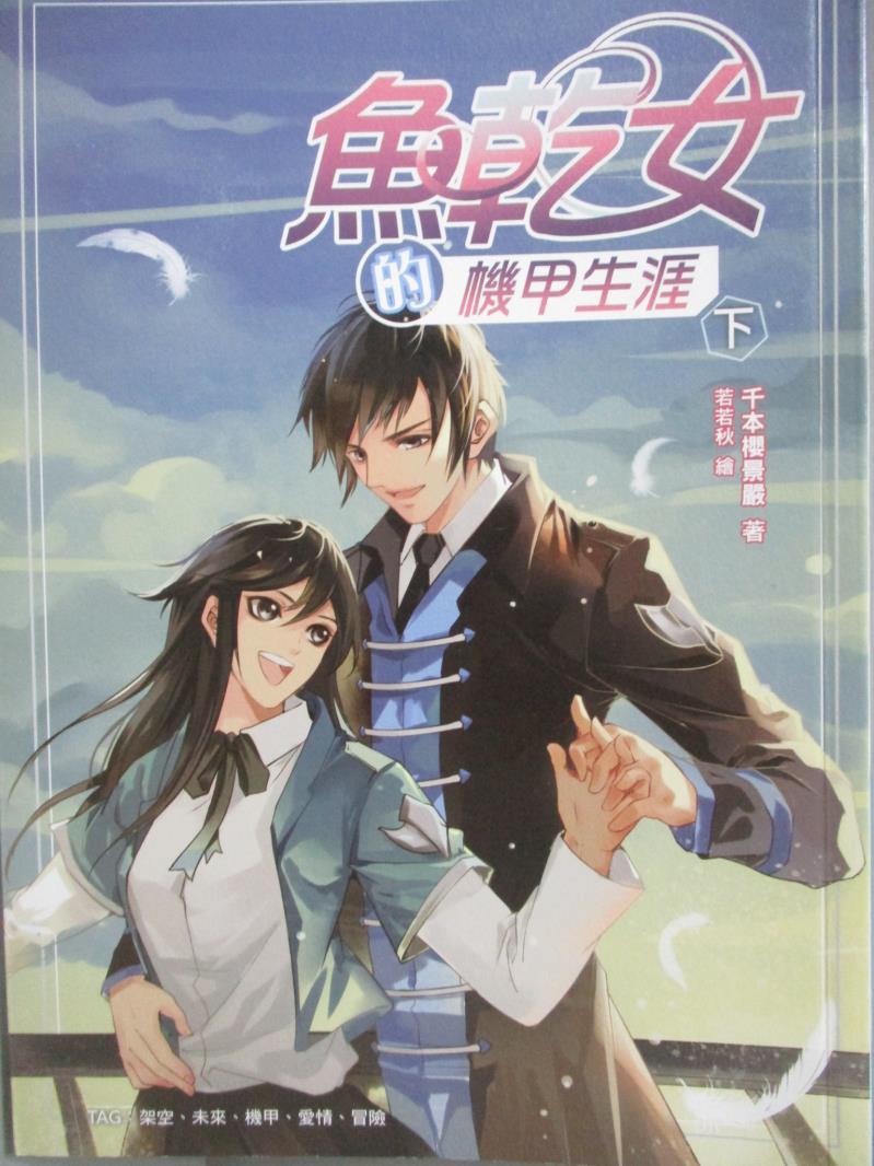 【書寶二手書T3/言情小說_MPW】魚乾女的機甲生涯(下)_千本櫻景嚴