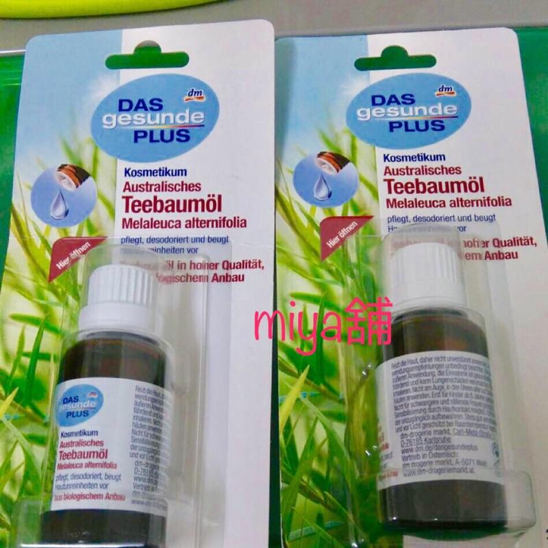 德國 DAS gesunde PLUS 茶樹精油30ml- -出清特價