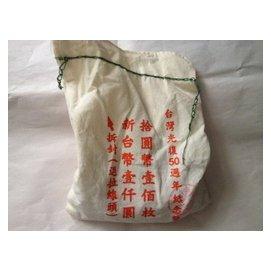 全新 台灣光復50週年紀念幣一包 原封袋未拆封錢幣10元紀念幣100枚