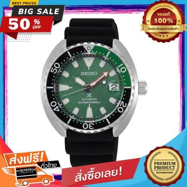 นาฬิกาข้อมือสุดเทห์ SEIKO นาฬิกาข้อมือ Prospex Zimbe No.10 Thailand Limited Edition รุ่น SRPD17K สีเขียว ของแท้ 100% จัดส่งฟรี Kerry! ศูนย์รวม นาฬิกา casio นาฬิกาผู้หญิง นาฬิกาผู้ชาย นาฬิกา seiko นาฬิกาคาสิโอ นาฬิกาข้อมือ นาฬิกา guess