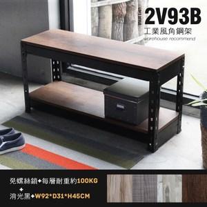 角鋼美學-工業風免鎖角鋼穿鞋櫃/收納櫃-消光黑+木板1號