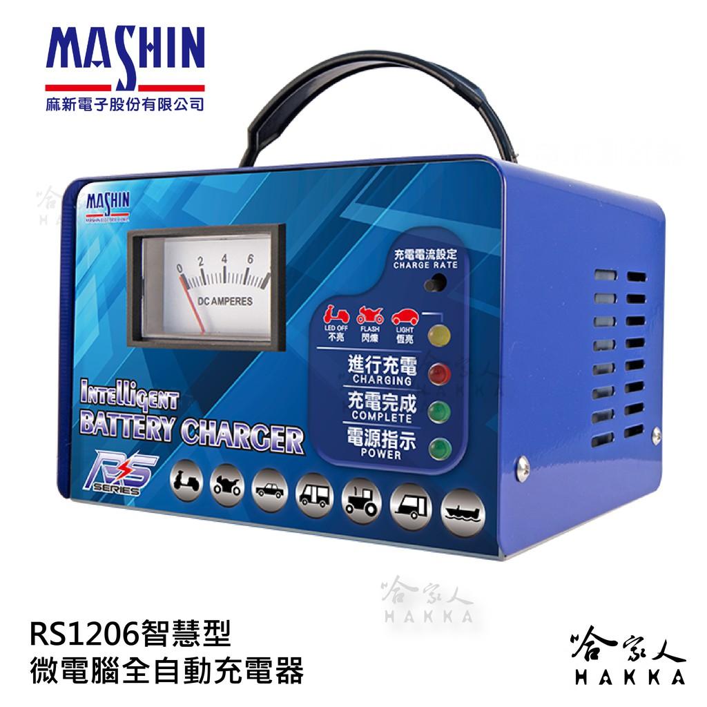 【 麻新電子 】 RS 1206 免運現貨 全自動電池充電器 免拆電瓶 110V 220V 汽車 機車 附發票 哈家人