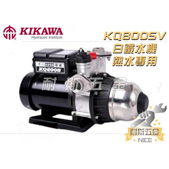 【耐斯五金】KQ800SV 1HP 木川泵浦 電子穩壓加壓機 東元低噪音馬達 熱水專用 白鐵水機 不生鏽水機