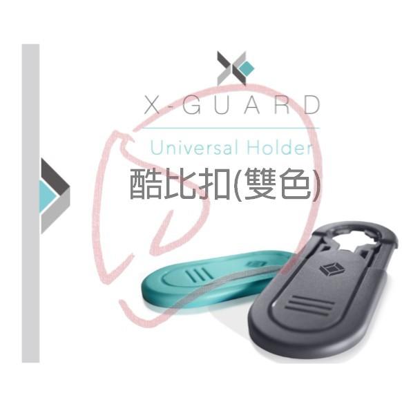 《比帽王 免運》Intuitive X-Guard 酷比扣 GOGORO 手機架 鋁合金 無限扣 手機套 矽膠套
