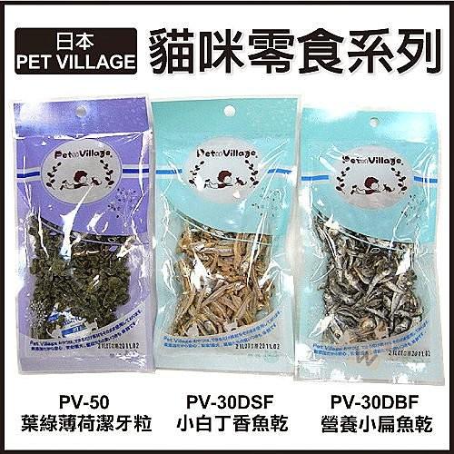 *WANG*【5包組】日本PET VILLAGE貓咪小魚乾/潔牙粒/白丁魚(口味隨機出)